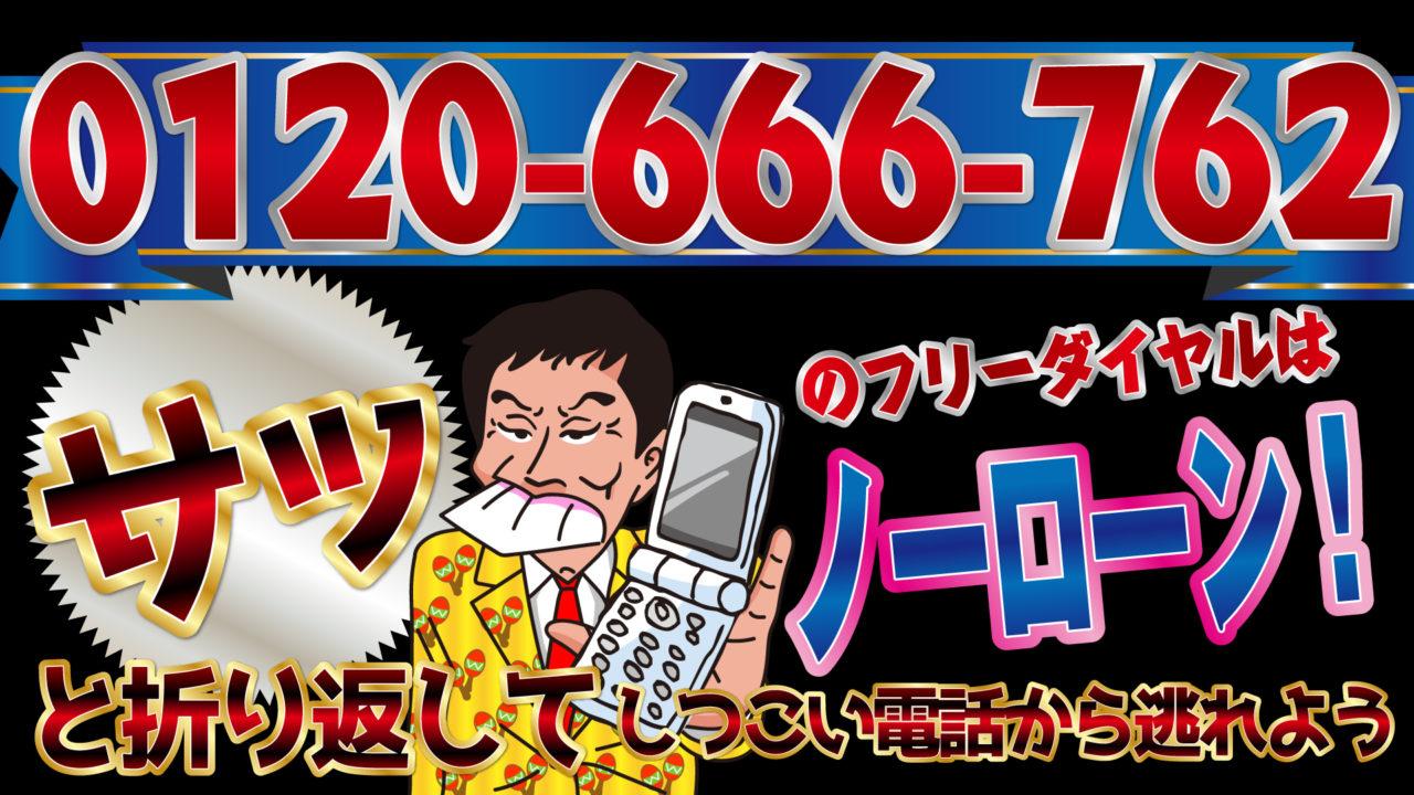 電話 折り返し 「折り返しお電話お願いします」を簡潔に伝える電話伝言メモの作り方 [一般事務で働く・転職する]