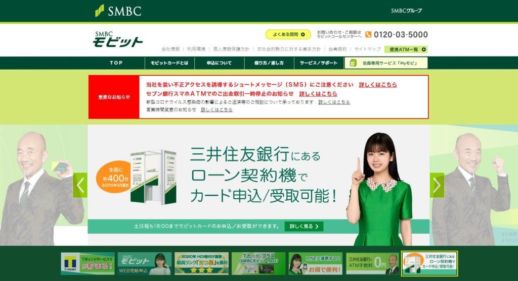 モビット_公式サイト