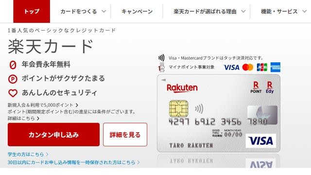 0570069102の着信は楽天カードです