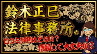 鈴木正巳法律事務所