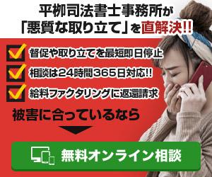 平栁司法書士事務所_闇金対応