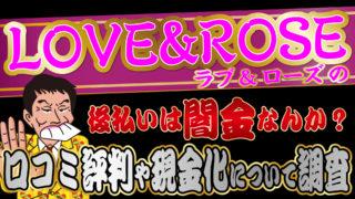 後払い業者_LOVE&ROSE