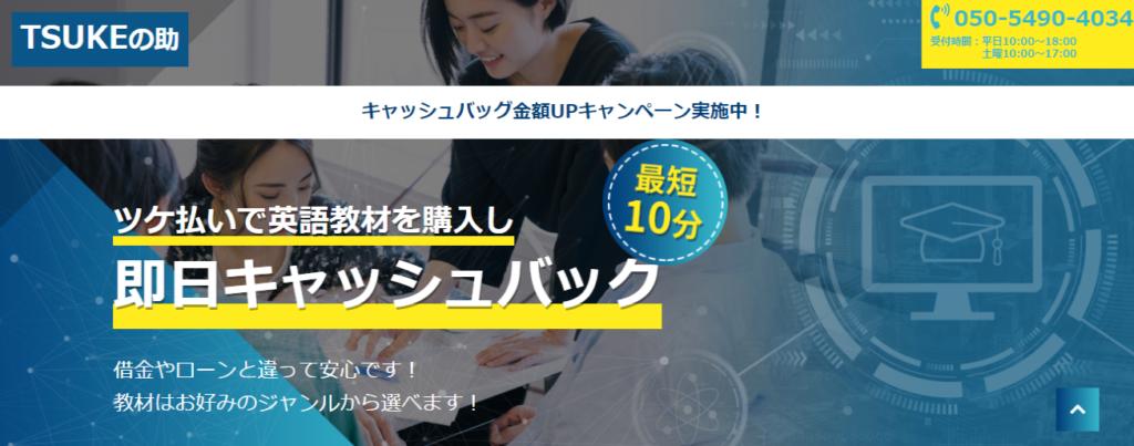TSUKEの助(ツケのすけ)_会社情報