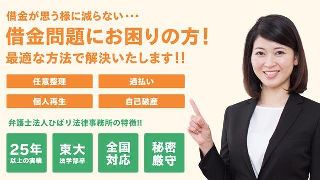ひばり法律事務所 メイン画像