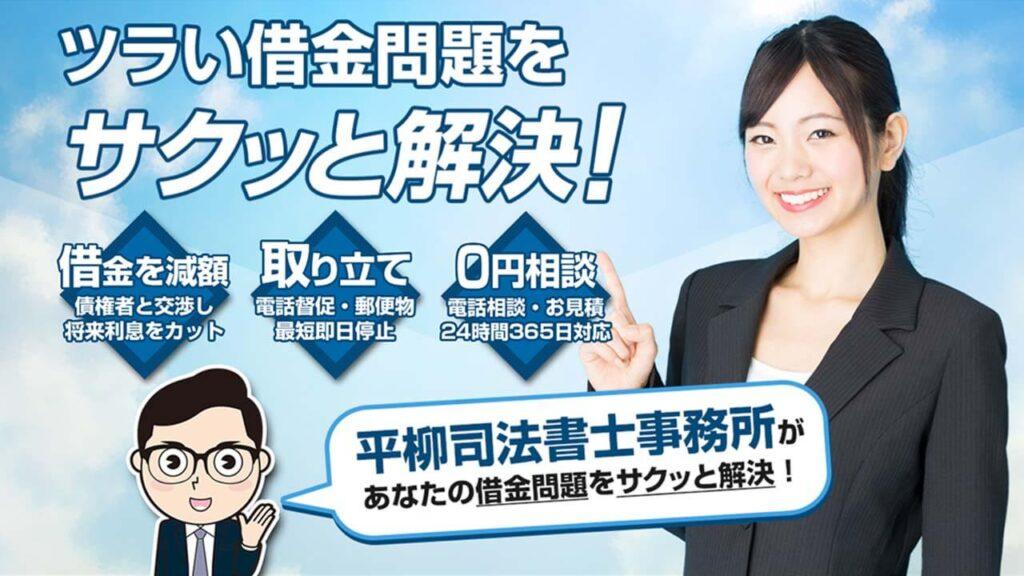 ツラい借金問題をサクッと解決しませんか?|平柳司法書士事務所