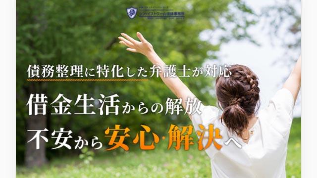 シン・イストワール法律事務所 TOP画像