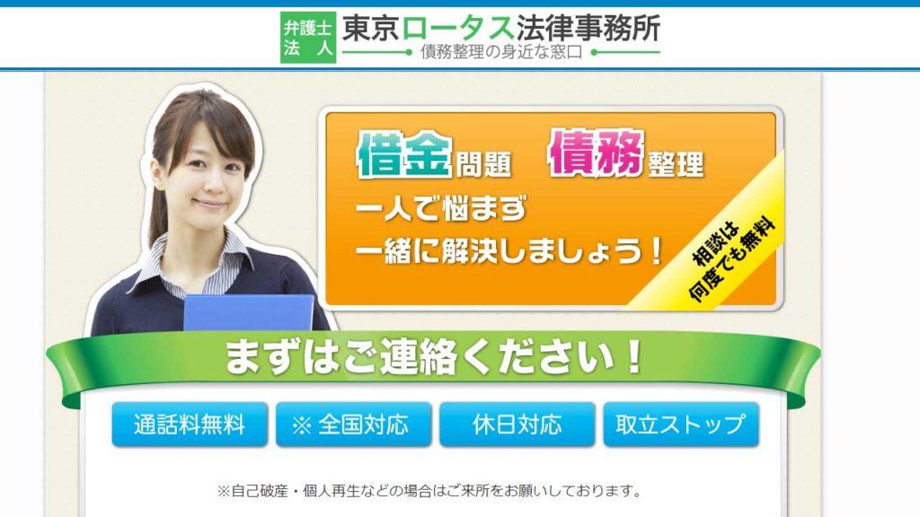 東京ロータス法律事務所はどんなトコや?