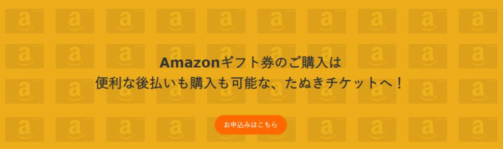 後払い現金化業者_たぬきチケット