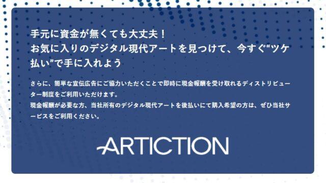 アーティクション_サービス概要