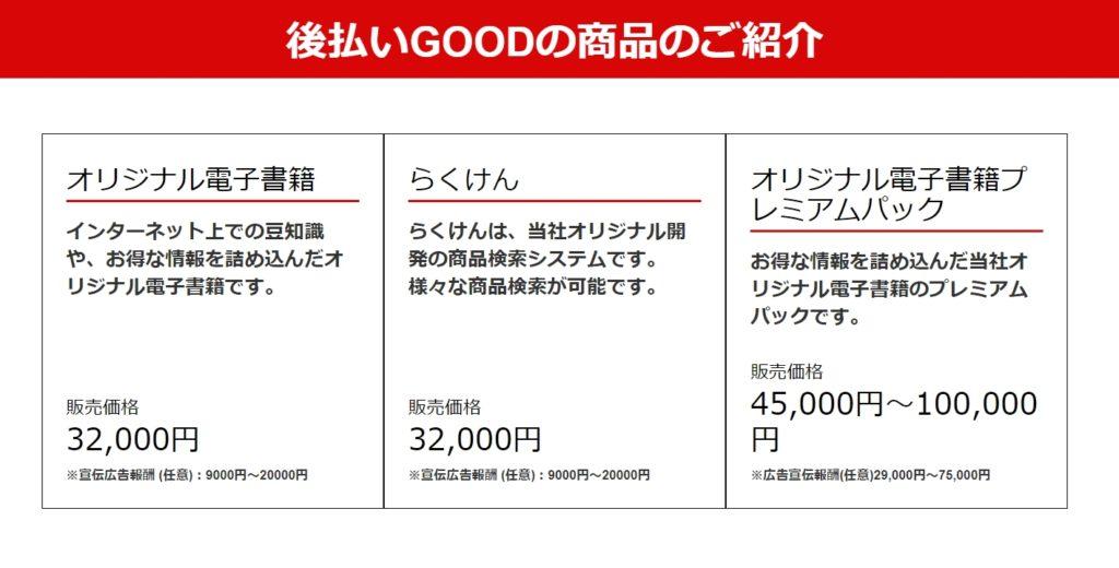 後払いGOOD_料金表