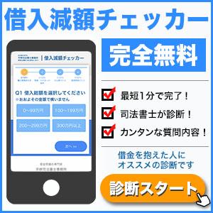 平栁司法書士事務所_借入減額チェッカー