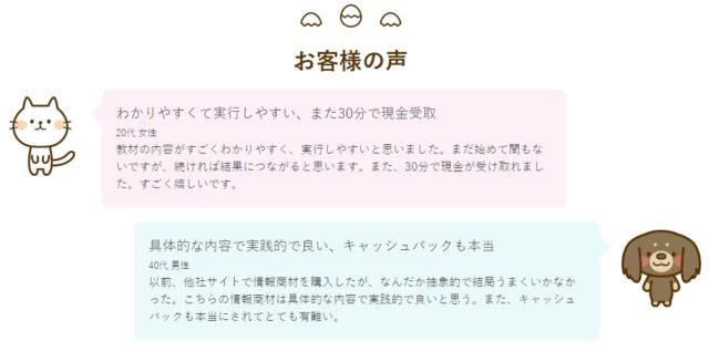 ひよこペイ口コミ評判