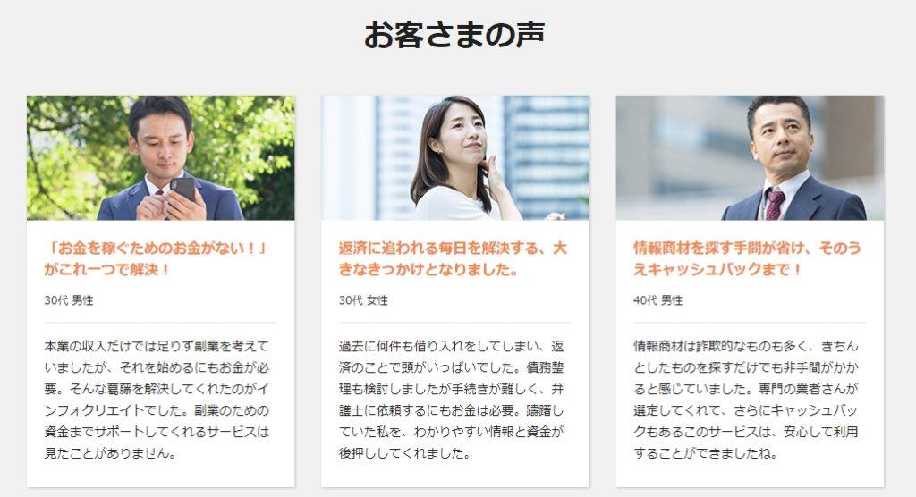 インフォクリエイト_口コミ評判