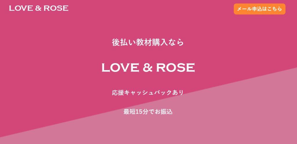 後払い現金化業者_LOVE&ROSE(ラブ&ローズ)
