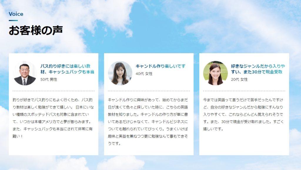 TSUKEの助(ツケのすけ)_口コミ評判