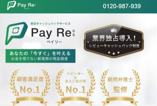PayRe(ペイリー)の会社情報は?