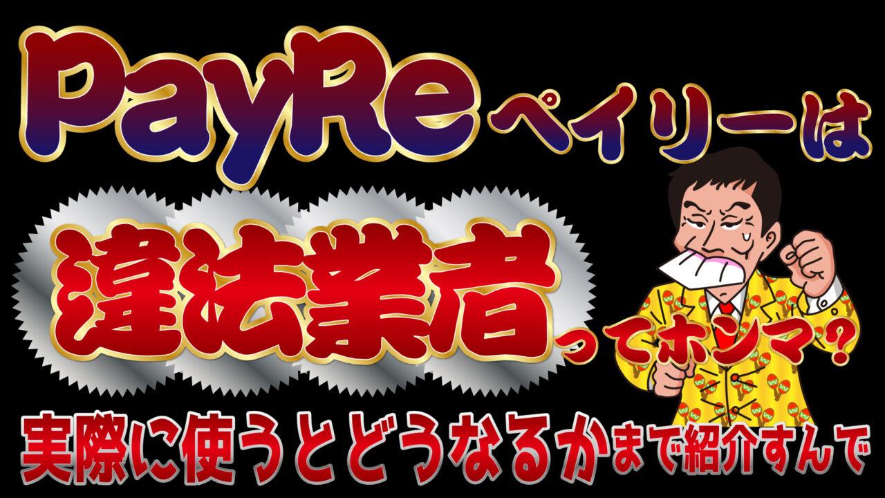 評判 違法 kusuriya3(くすりやさん)の評判と口コミ 詐欺?違法?.com閉鎖から.mdで復活
