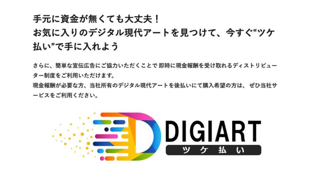 DIGART(デジアート)のサービス概要は?