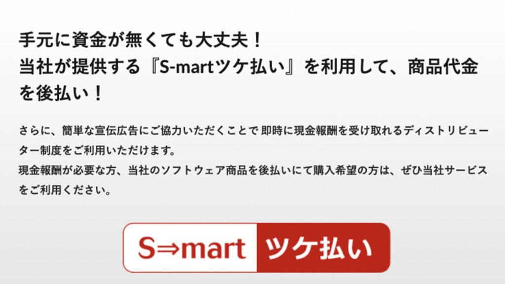 S-mart(スマート)のサービス概要は?