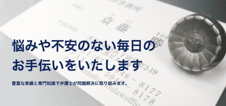 斎藤勝法律事務所