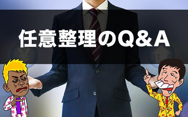 任意整理のQ&A