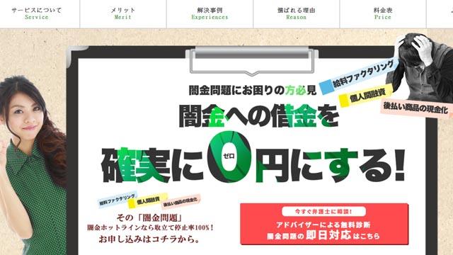闇金ホットライン_公式サイト