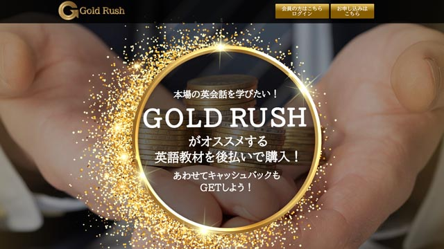 ゴールドラッシュ サイトTOP