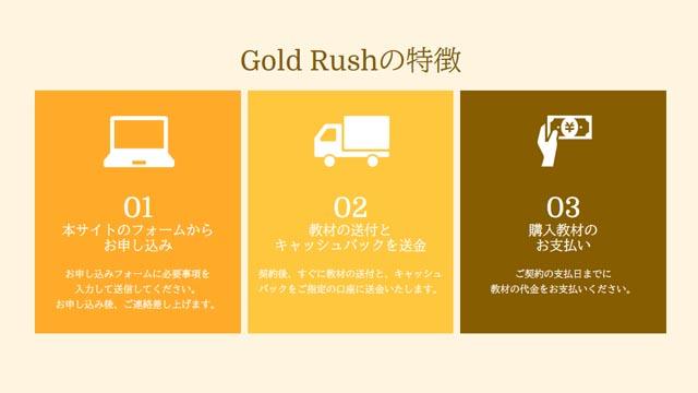 ゴールドラッシュの特徴