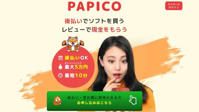 後払い現金化パピコ_サイトTOP
