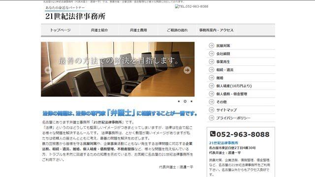 21世紀法律事務所 ホームページ