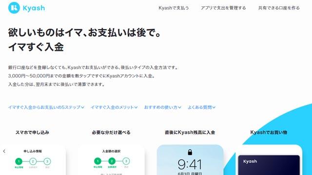 Kyashイマすぐ入金TOPページ