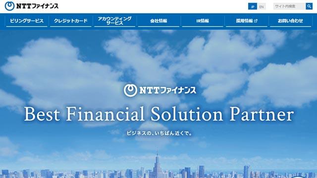 NTTファイナンス_TOP画像