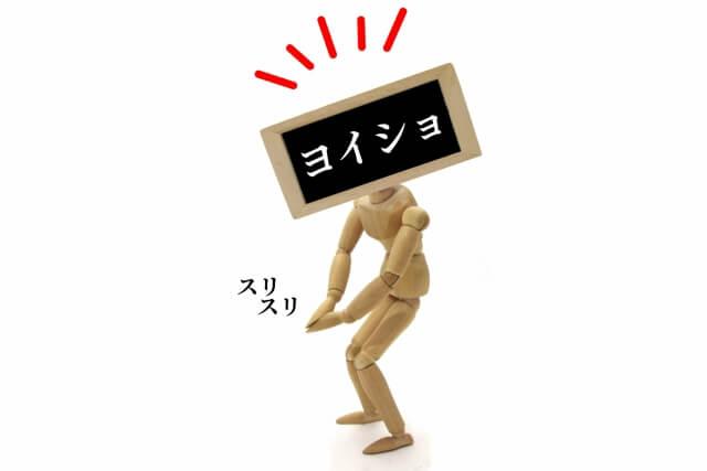 【裏技】骨董商のセンスを褒める