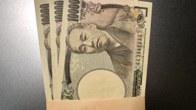 最初はたった3万円の借金だった・・・