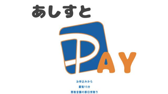 あしすとPAY_top