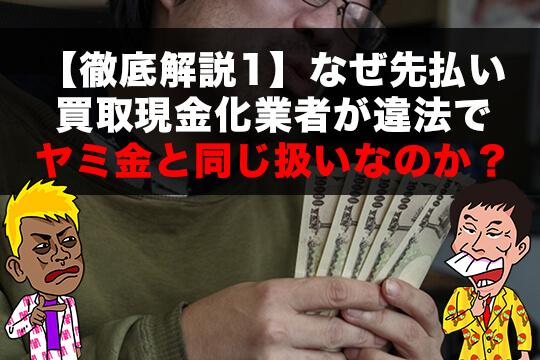 【徹底解説1】なぜ先払い買取現金化業者が違法でヤミ金と同じ扱いなのか?
