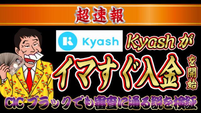 【超速報】Kyashが「イマすぐ入金」を開始!CICブラックでも審査に通る説を検証