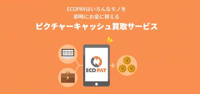 EcoPay 会社情報